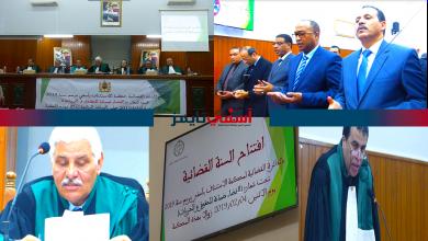 """صورة بالفيديو :إفتتاح السنة القضائية بمحكمة إستئناف بأسفي تحت شعار""""القضاء ضمان للحقوق والحريات"""""""