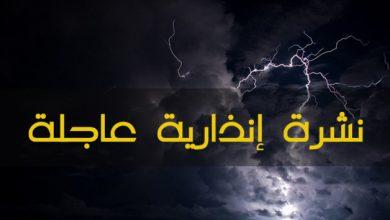 صورة نشرة إنذارية :أمطار وزخات رعدية ورياح تهم آسفي