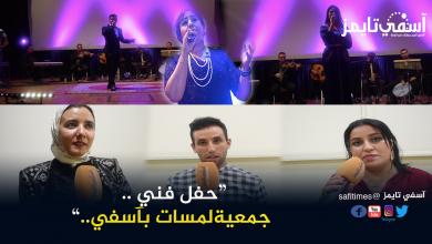 صورة بالفيديو: جمعية لمسات بآسفي تنظم حفل فني رائع.. وتكرم فيه فعاليات جمعوية رائدة