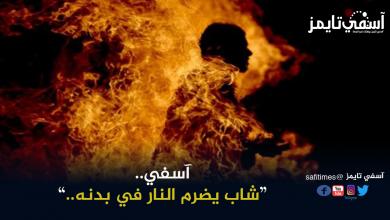 صورة شاب يعاني اضطرابات نفسية يضرم النار في بدنه بحي المسيرة آسفي