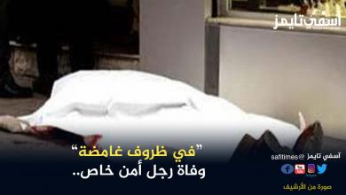 صورة وفاة رجل أمن خاص في ظروف غامضة بالمحطة الحرارية آسفي
