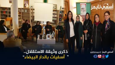 صورة آسفيات يحتفلن بذكرى وثيقة الاستقلال بالمكتبة الوسائطية بالدار البيضاء