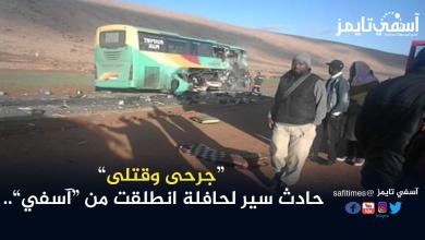 صورة قتلى وجرحى.. في حادثة سير بين حافلة انطلقت من آسفي في اتجاه كلميم وشاحنة
