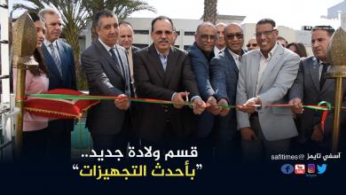صورة بالفديو : آسفي.. بأحدث التجهيزات عامل الإقليم يشرف على افتتاح قسم الولادة الجديد لمستشفى محمد الخامس