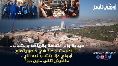 صورة فيديو حصري.. ما لم تلتقطه العدسات خلال زيارة وزير الثقافة لآسفي.. ولقائه مع عامل الإقليم