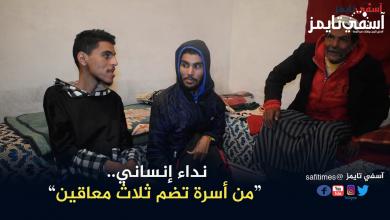 صورة بالفديو : نداء إنساني من أسرة بآسفي تضم ثلاث معاقين إعاقة مستديمة ولهم فكرة مشروع ذاتي