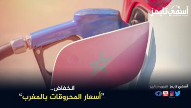 صورة انخفاض أسعار المحروقات بحوالي درهم ابتداء من منتصف الليلة بالمغرب