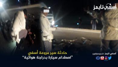 صورة عاجل بالصور.. حادثة سير مروعة بين سيارة خفيفة ودراجة هوائية باولاد طلحة آسفي