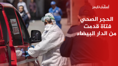 صورة فرقة الخيالة توقف فتاة قدمت من الدار البيضاء لمنزل دويها بمفتاح الراحة آسفي