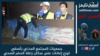 صورة بالفيديو.. ساكنة الزنقة التي توجد في الحجر الصحي بآسفي تتلقى إعانات من جمعيات المجتمع المدني