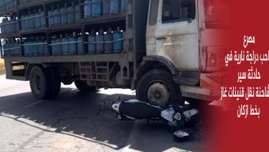 صورة مصرع صاحب دراجة نارية في حادثة سير مع شاحنة نقل قنينات غاز بخط ازكان