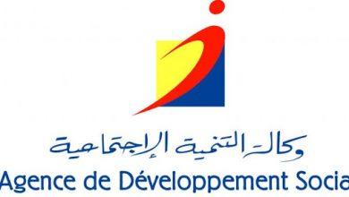 صورة الوكالة التنمية الاجتماعية تطلق برنامج دعم إقلاع المقاولات الصغيرة جدا