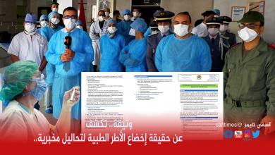 """صورة وثيقة : تكشف عن حقيقة """"القربالة"""" داخل مستشفى محمد الخامس وإخضاع الأطر الطبية للتحاليل المخبرية الخاصة بكوفيد"""