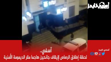 صورة شاهد.. بآسفي: لحظة استعمال السلاح الوظيفي لتوقيف جانحين هاجموا رجال الأمن بالدائرة الخامسة