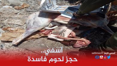 صورة اللجنة الإقليمية بآسفي تحجز لحوما فاسدة كانت موجهة للاستهلاك