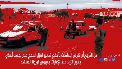 صورة بؤرة صناعية ترفع رقم المصابين بكورونا بآسفي وتبعثر أوراق مسؤولي الصحة والسلطات المحلية تتهيأ لفرض صرامة جديدة لمحاصرته
