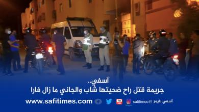 صورة آسفي.. جريمة قتل راح ضحيتها شاب والجاني ما زال فارا