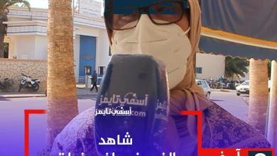 صورة شاهد.. ممرضة تروي كيف يلف الغموض وفاة أختها بمستشفى محمد الخامس بآسفي