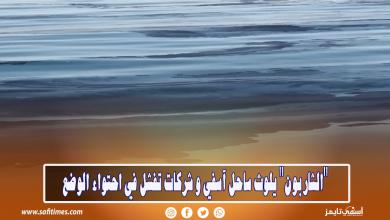 """صورة """"الشاربون"""" يلوث ساحل آسفي و شركات تفشل في احتواء الوضع"""
