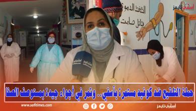 صورة فيديو : مستوصف الصفا بآسفي حملة التلقيح مستمرة به.. وطبيبة تطمئن المغاربة وتكشف الأعراض الجانبية العادية للقاح كورونا