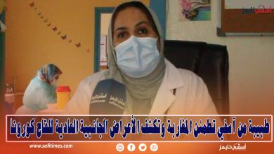 صورة فيديو : طبيبة من آسفي تطمئن المغاربة و تكشف الأعراض الجانبية العادية للقاح كورونا..