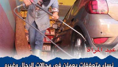 صورة أيقونة 8 مارس بآسفي.. امرأة متعففة تشتغل بغسيل السيارات لتجني رزقها بالحلال