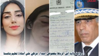صورة رواية ولاية أمن الرباط بخصوص اعتداء شرطي على أستاذة تعليم بتامسنا