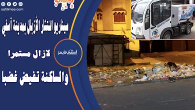صورة فيديو.. سيناريو انتشار الأزبال بمدينة آسفي لازال مستمرا والساكنة تفيض غضبا