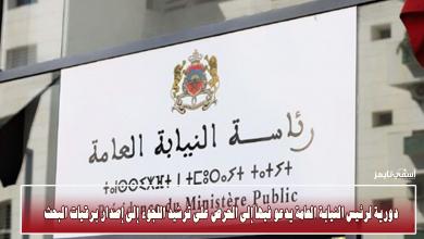 صورة دورية لرئيس النيابة العامة يدعو فيها إلى الحرص على ترشيد اللجوء إلى إصدار برقيات البحث