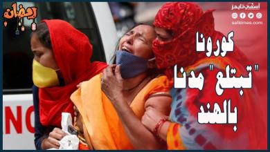 """صورة مأساة .. كورونا """"تبتلع"""" مدنا بالهند والغرب يهب لمساعدتها في مواجهة الوباء"""