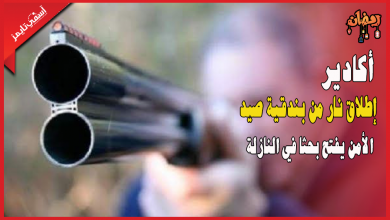 صورة طبيب أسنان يطلق النار من بندقية على مجموعة من المراقهين بالشارع العام بحي راقي والأمن يفتح بحثا في الواقعة